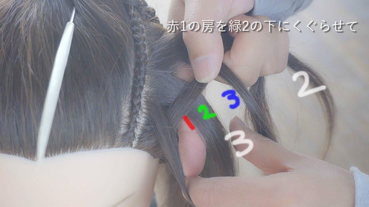 裏5つ編み